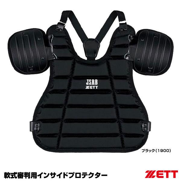 ゼット(ZETT) BLP2321 軟式審判用インサイドプロテクター 20%OFF 野球用品 2020SS