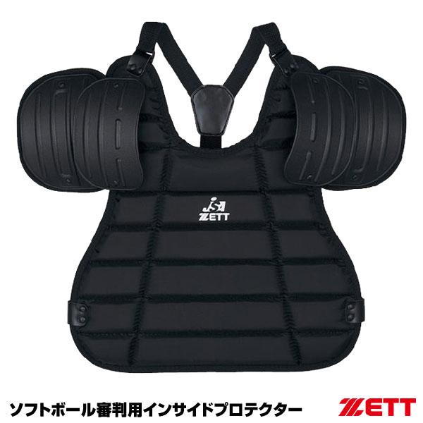 ゼット(ZETT) BLP2375 ソフトボールアンパイヤ用インサイドプロテクター 25%OFF ソフトボール用品 2019SS