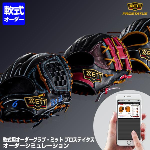<受注生産>ゼット(ZETT) 軟式用オーダーグラブ・ミット プロステイタス 10%OFF グローブ 野球用品