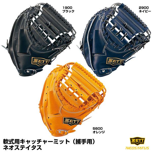 【あす楽対応】ゼット(ZETT) BRCB31012 軟式用キャッチャーミット(捕手用) ネオステイタス 20%OFF 野球用品 2020SS