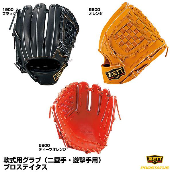 メーカー再生品 あす楽対応 ゼット ZETT BRGB30050 軟式用グラブ 二塁手 野球用品 遊撃手用 20%OFF 2021SS グローブ ストア プロステイタス