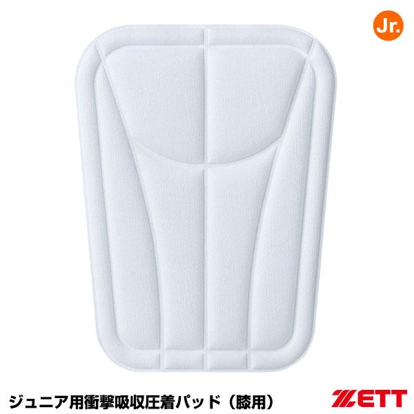 メール便対応 ゼット 半額 ZETT PA110JK ジュニア用衝撃吸収圧着パッド 膝用 アイロン取り付け用 野球用品 2021SS 20%OFF メカパッド セール品