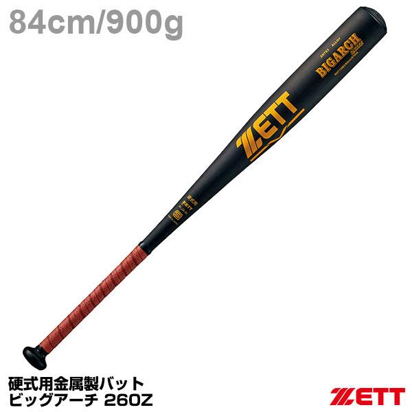 ゼット(ZETT) BAT12084 硬式用金属製バット ビッグアーチ 260Z 20%OFF 野球用品 2020SS