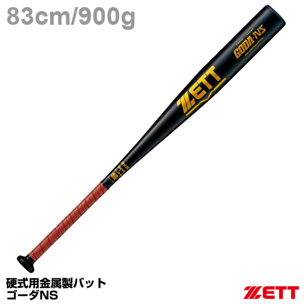 ゼット(ZETT) BAT13083 硬式用金属製バット ゴーダNS 20%OFF 野球用品 2020SS