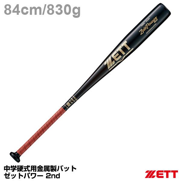 ゼット(ZETT) BAT20084 中学硬式用金属製バット ゼットパワー 2nd 20%OFF 野球用品 2020SS