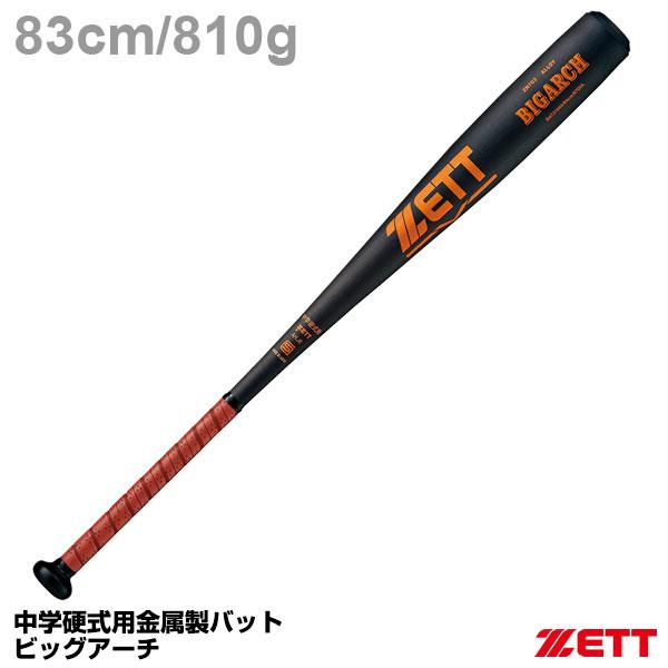 ゼット(ZETT) BAT21083 中学硬式用金属製バット ビッグアーチ 20%OFF 野球用品 2020SS