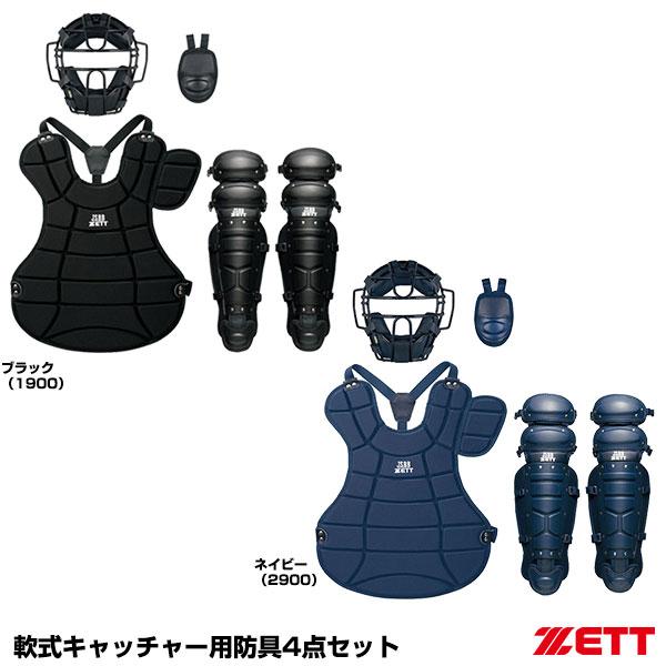 ゼット(ZETT) BL302SET 軟式キャッチャー用防具4点セット(専用袋付き) 25%OFF 野球用品 2018SS