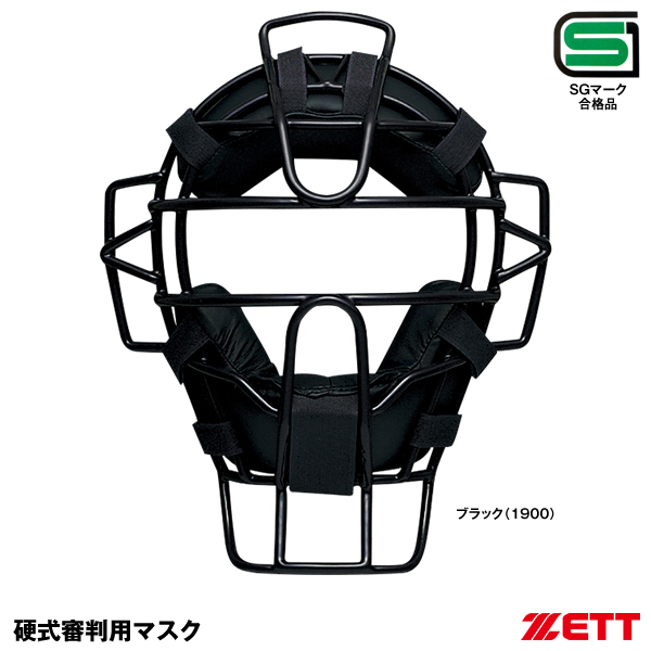 ゼット(ZETT) BLM1170A 硬式アンパイヤ用マスク 25%OFF 野球用品 2019SS