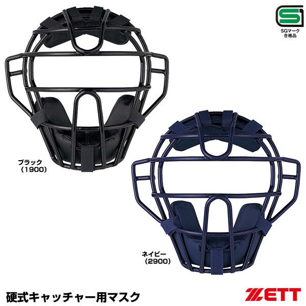 ゼット(ZETT) BLM1240A 硬式キャッチャー用マスク 25%OFF 野球用品 2018SS