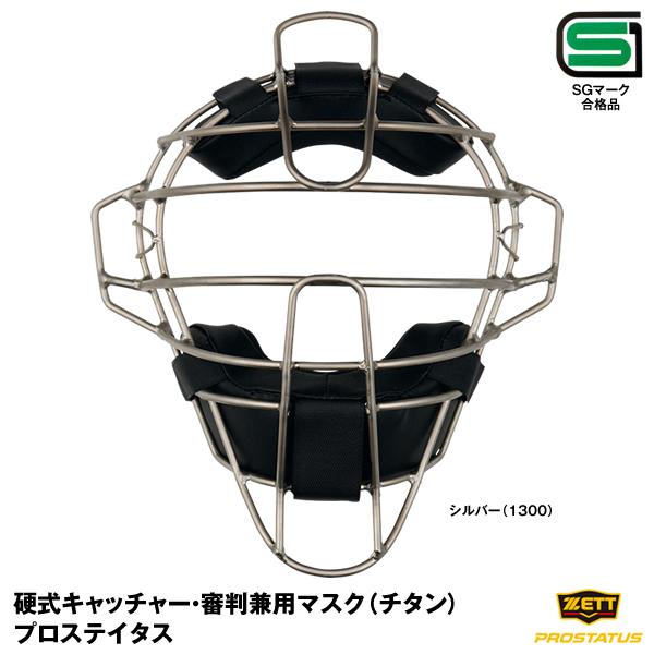 ゼット(ZETT) BLM1265A 硬式キャッチャー用マスク プロステイタス 25%OFF 野球用品 2019SS