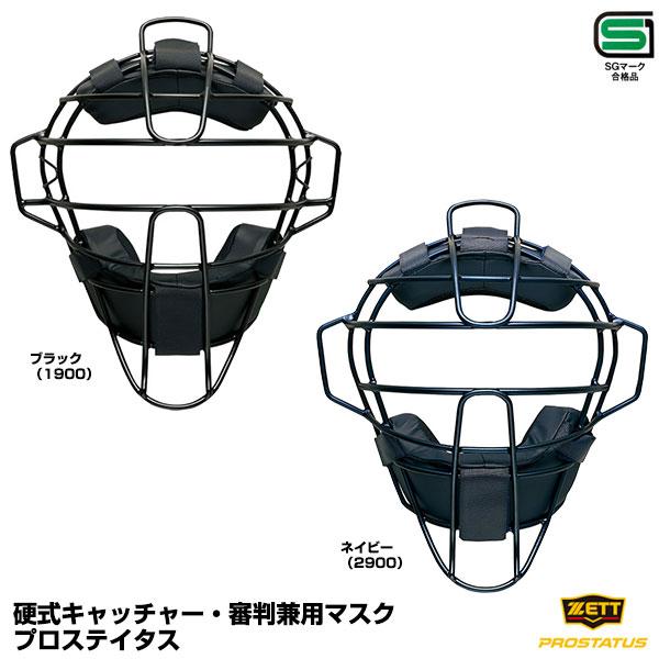 ゼット(ZETT) BLM1265HSA 硬式キャッチャー用マスク プロステイタス 25%OFF 野球用品 2019SS