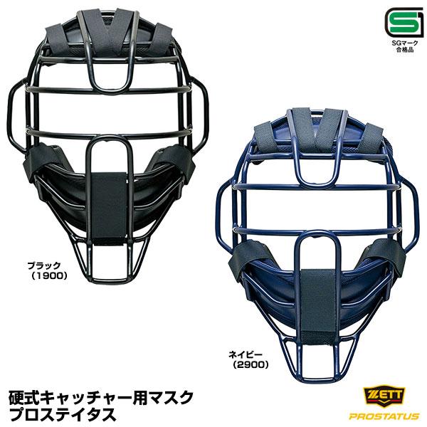 ゼット(ZETT) BLM1266 硬式キャッチャー用マスク プロステイタス 25%OFF 野球用品 2018SS