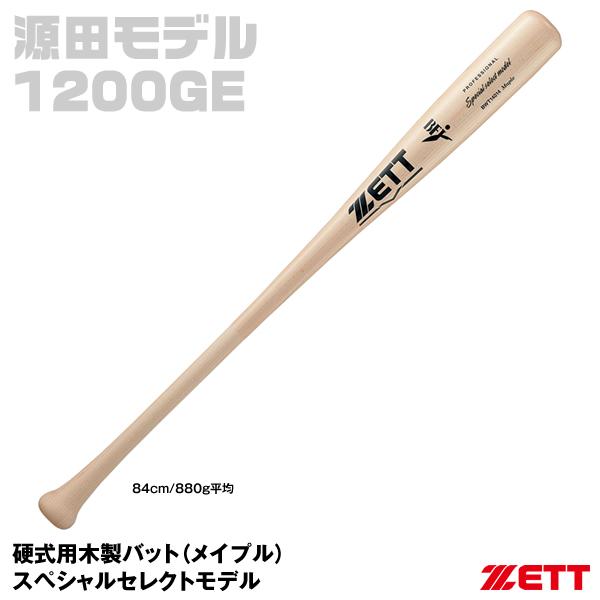 源田モデル 埼玉西武ライオンズ あす楽対応 ゼット ZETT BWT14014 スペシャルセレクトモデル 野球用品 硬式用木製バット ハードメイプル 買取 アウトレットセール 特集 2021SS