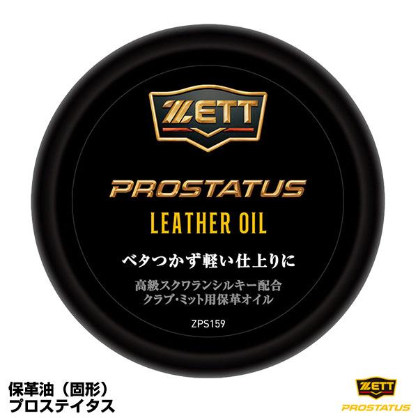 ゼット ZETT ZPS159 保革油 固形 野球用品 20%OFF 訳あり商品 高い素材 2021SS プロステイタス