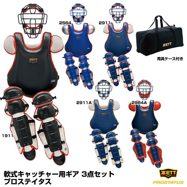 ゼット(ZETT) 軟式キャッチャー用ギア 3点セット マスク:BLM3298C プロテクター:BLP3288C レガース:BLL3298C 限定品 20%OFF 野球用品 2020FW