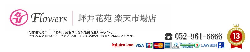 坪井花苑shop:愛知県名古屋市のフラワーショップ。ギフト、アレンジ、ブーケの販売。