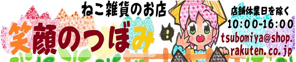 ネコ雑貨のお店 笑顔のつぼみ:ネコの雑貨を中心に販売しております。