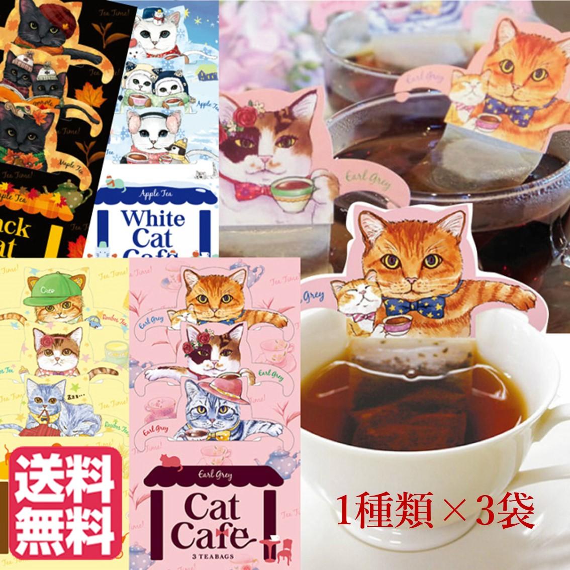 カップの縁にひっかけるティーバッグ 紅茶 ギフト おしゃれ ティーバッグ かわいい メール便送料無料 アールグレイ ルイボスティー メープルティー 全国一律送料無料 アップルティー ネコ ねこ 3袋セット 1種類 猫雑貨 猫 10%OFF フックティー ネコグッズ ネコ雑貨 猫グッズ