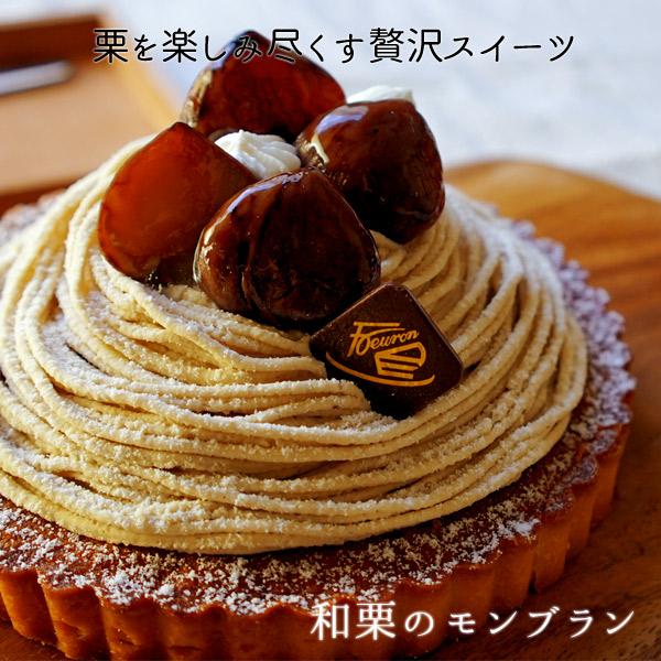 新発売和栗のモンブランタルト愛媛県産の和栗を使った栗尽くしのモンブラン