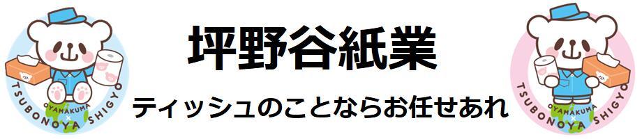 坪野谷紙業:紙製品をメインに取り扱いをしております。