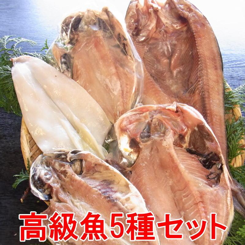 駿河湾特急初ののどぐろ入り干物セット長寿を高級魚で祝う! 敬老の日 干物セット のどぐろ入り沼津ひもの5種(赤むつ・金目鯛・真ほっけ・真あじ・いか)【送料無料】