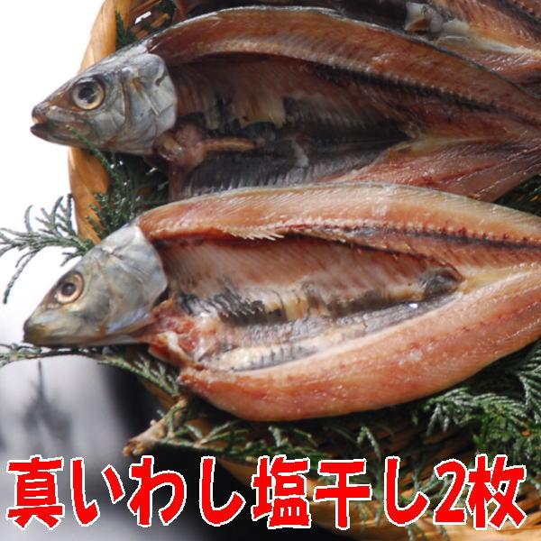 不飽和脂肪酸が豊富な魚 健康のため青魚を食べる 真いわし塩干し 驚きの値段 2枚入 百貨店 イワシ塩味干物産地直送 沼津無添加ひもの