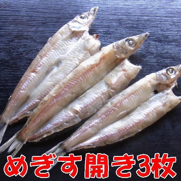 賜物 めぎすは駿河湾の底引き網で獲られる深海魚 白身の美味しい魚で干物を作りました めぎす干物3枚 干物沼津無添加メギス開き塩干し産地直送 SEAL限定商品 沼津産深海魚