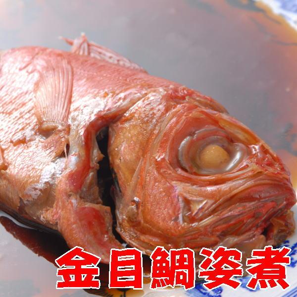 往復送料無料 受注生産で伊豆の金目鯛の丸ごと煮付けをお届けします 年末年始大決算 特大金目鯛煮付け 姿煮 自家製真空パック 甘辛煮
