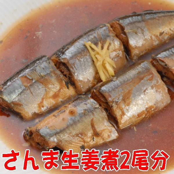 手造りの家庭の味 骨まで食べられ 購入 さんまの栄養をまるごといただき 自家製さんま煮付け サンマ生姜煮 初売り 秋刀魚圧力鍋煮