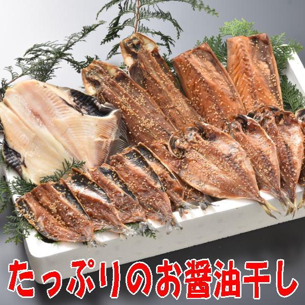 沼津独特の味付け・香ばしい醤油味そして珍しいマトウ鯛 【送料無料】沼津干物セット(天日干しひもの詰め合わせ)醤油干しボリュームセット(醤油干し4種・あじ・さば・さんま・いわし)マトウ鯛干物
