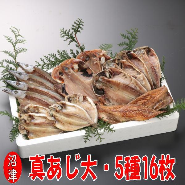 金目鯛のほか 白身魚に青魚まで あじも鯖も脂のりのり 期間限定送料無料 沼津干物セット 送料無料 天日干しひもの詰め合わせ 5魚種 金目鯛 かます 日本未発売 えぼ鯛 あじ さば醤油干し あす楽バリューセット