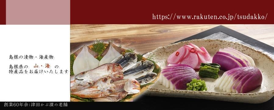 島根の漬物・海産物の土江本店:島根県の山・海の幸、匠の技をお届けします。