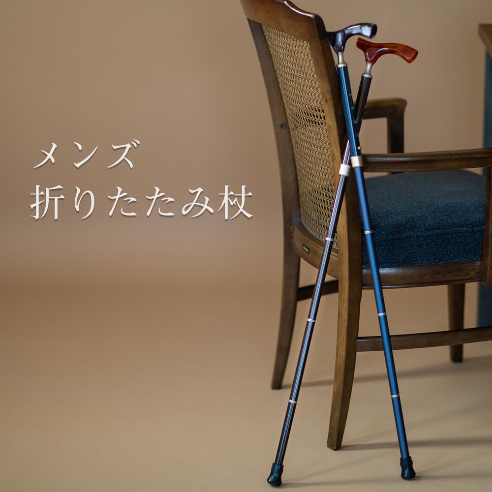 バッグに入る折りたたみ杖(メンズ), ビキヤ:c0f780e5 --- data.gd.no