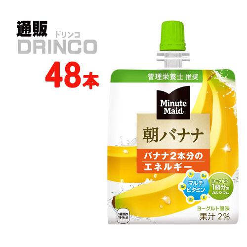 ジュース ミニッツメイド 朝 バナナ 180g パウチ 48 本 ( 24 本 * 2 ケース ) コカ コーラ 【全国送料無料 メーカー直送】