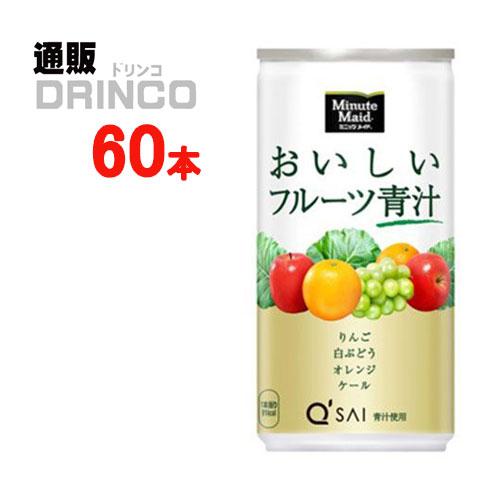 野菜ジュース ミニッツメイド おいしい フルーツ 青汁 190g 缶 60 本 ( 30 本 * 2 ケース ) コカ コーラ 【全国送料無料 メーカー直送】