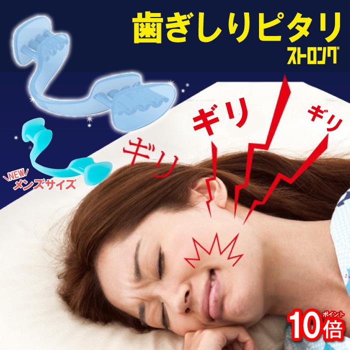 歯ぎしり はぎしり 安眠 春の新作続々 快眠 防止 グッズ 睡眠時 今季も再入荷 マウスピース いびき 歯ぎしり防止グッズ ストロング 対策 歯ぎしりピタリ \本日P5倍DAY 対処法 治療 顎関節症 不眠 食いしばり 歯軋り