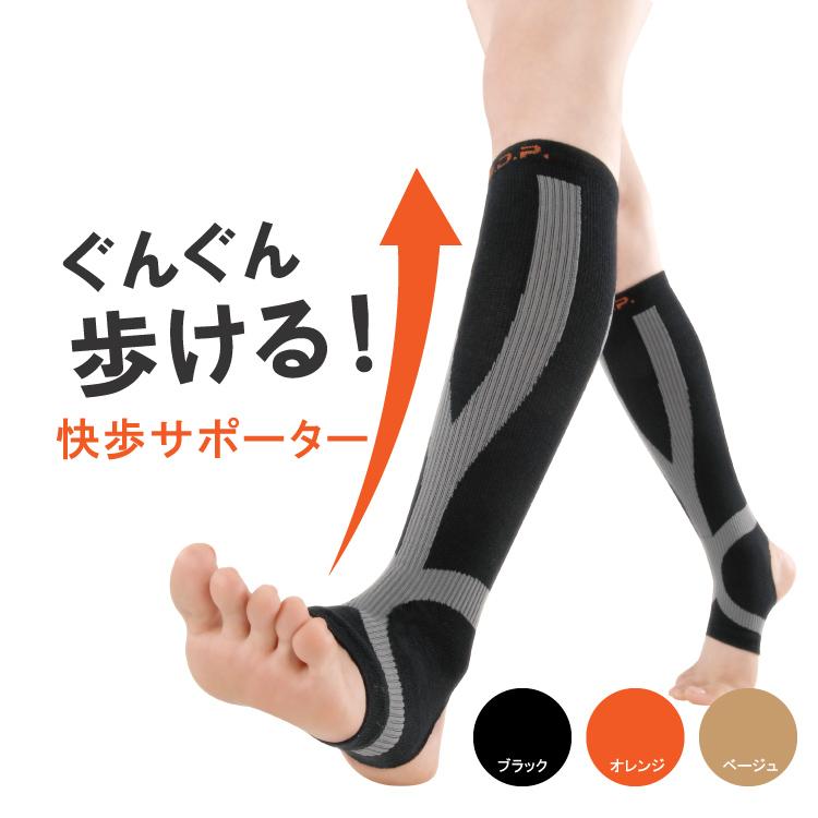 アーチサポートと足首固定で快適歩行 脚のつり 疲れ むくみの軽減に 履くだけで足首をがっちり固定 歩行を安定させてぐんぐん歩けます ふくらはぎ 買い取り 足首 サポーター \本日P5倍DAY 勝野式 快歩テーピングサポーター 左右1組 登山 着圧サポート お得なキャンペーンを実施中 歩行サポート 靴下 足の疲れ 軽減 ウォーキング 足にかかる衝撃を軽減して長時間の歩行でも疲れにくく 足 旅行 便利グッズ 軽快