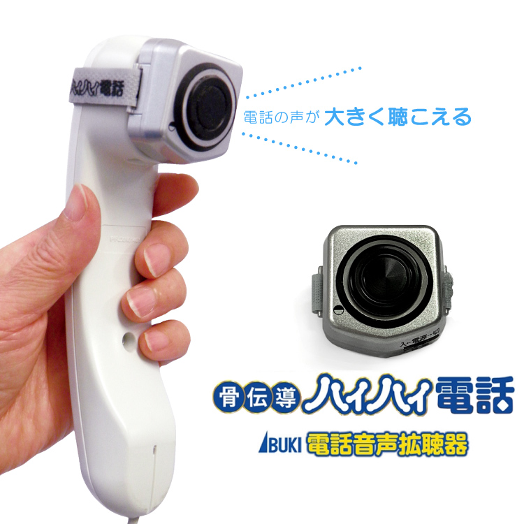 音声拡聴器 骨伝導 ハイハイ電話 電話音声拡聴器 助聴器 充電式 はいはい電話 電話の声を大きく 持ち運びに便利 介護 高齢者 日本製