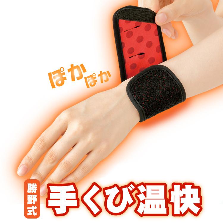 手首のツボを集中的に温めることで全身ぽかぽか また 日本正規品 温まり血流が良くなることで むくみや痛みを軽減します \本日P5倍DAY 冷え性対策 勝野式 手くび温快 定番キャンバス 防寒 左右セット むくみ 暖める 冷え症対策グッズ 手首温快 手首サポーター 遠赤外線