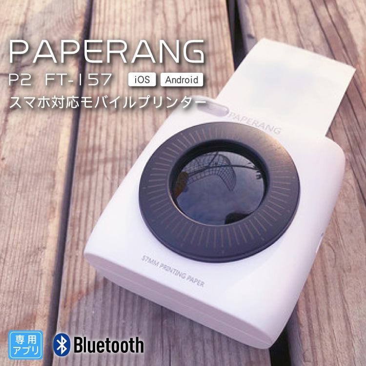 スマホ プリンタ [ PAPERANG P2 FT-157 ] ペーパーラング スマホプリンタ 300dpi 持ち運び 小型