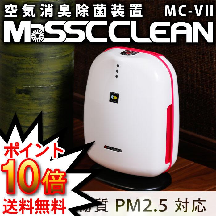 【即日発送】 空気消臭殺菌装置 マスククリーン MC-VII(MC-V2) 約8畳用 [家庭臭や生活臭対策に] フジコー マイナスイオン浄化 【空気清浄機 小型 PM2.5 空気清浄器 光触媒 部屋 消臭 除菌 送料無料 pm2.5】