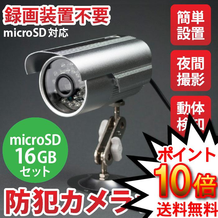 【即日発送】 防犯カメラ YD-9000 microSD 16GBセット | 赤外線LED搭載で夜間撮影も鮮明に!動体検知機能だから無駄な撮影を省きます!【防犯カメラ 監視カメラ ワイヤレス 屋外 sdカード録画 監視カメラ 小型 夜間撮影 送料無料】