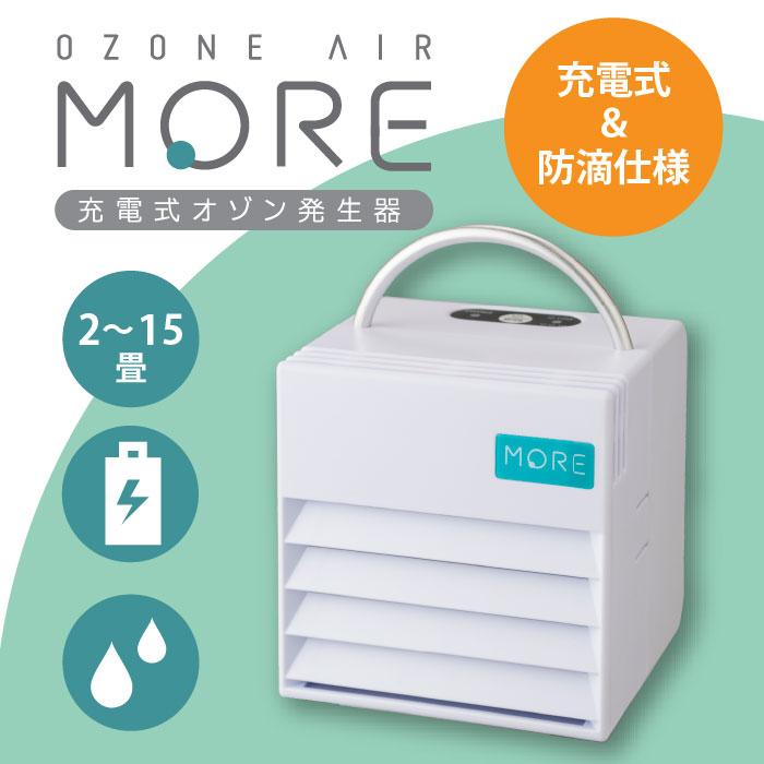 【即日発送】 オゾンエアーMORE MR-1 [脱臭機] オゾンが臭い分子を分解して無臭化♪ [使用目安:2-15畳] 小型オゾン発生装置 【送料無料 オゾン脱臭 オゾン消臭 オゾン発生器 オゾン脱臭器 ペット臭 タバコ臭 カビ臭 家庭用】