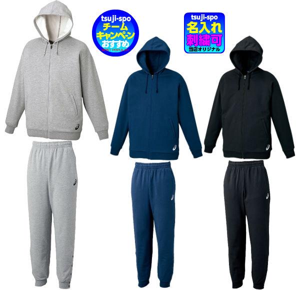 ◆5着セット販売◆【ASICS】アシックス スウェットシャツ/パンツ上下セット〔XB6009 XB7010〕