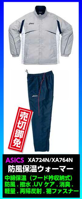 【asics】アシックス ウォーマーシャツ/パンツ〔XA724N-11 XA764N-90〕 Lサイズ