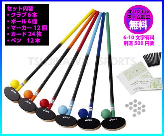 【asics】アシックス グランドゴルフクラブセット〔GGG113〕(クラブ・樹脂ボール6色セット/グランドゴルフ ビギナークラブ・ボール6色セット)