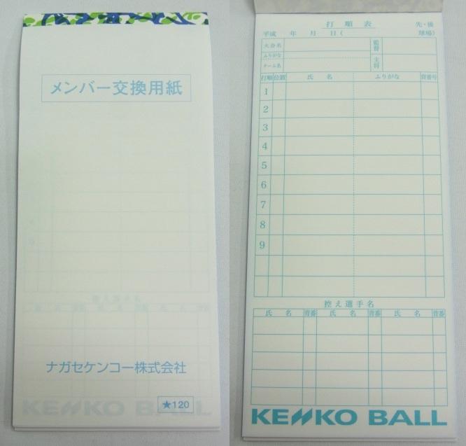 本物 野球 ソフトボール兼用メンバー表26名まで記入可 複写式 24枚綴り日本製 ケンコー 野球メンバー表 KENKO野球メンバー用紙 メンバー交換用紙 〔MB〕 5冊以上で送料無料 限定特価