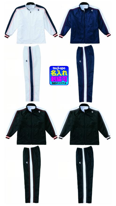 ◆5着以上注文刺繍無料◆【converse】コンバース ウォームアップ上下セット(裾ボタン)〔CB112501S CB112501P〕※1着でも注文可