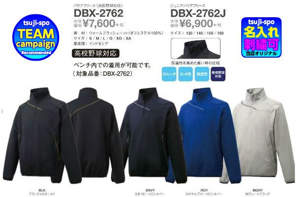 ◆5着セット販売◆【descente】デサント フリースジャケット(バリアフリース)〔DBX2762/DBX2762J〕※10着以上刺繍無料