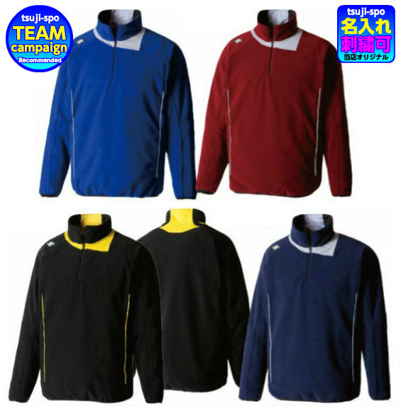 ◆5着セット販売◆【descente】デサント フリースジャケット(デサント フリース)〔DBX2460B/DBX2460DB(ジュニアモデル)〕※10着以上刺繍無料(130~XAサイズまで展開)